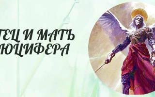 Люцифер в православии: кто это, история по Библии и родители, легенды и трактовки