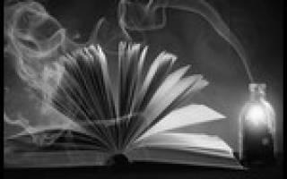 Как получить и как пользоваться магией без опасности для себя