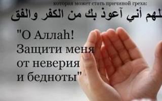 Дуа для удачи в делах и любви: мусульманские молитвы и заговоры на богатство, здоровье и удачное замужество и суры для привлечения денег