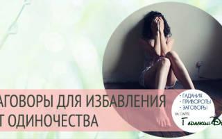 Заговор чтобы избавиться от одиночества и найти любимого человека