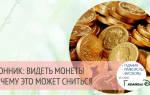 К чему снятся железные деньги разные