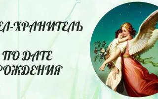 Ангел хранитель по дате рождения в православии и как его определить