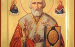Молитва николаю чудотворцу о помощи в здравии