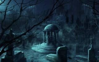 ЧЕРНЫЙ ПРИВОРОТ: Кладбищенский приворот