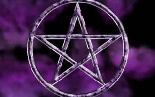 Пентаграмма защиты от демонов — описание и инструкция по применению