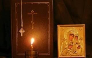 Молитвы от приворота и порчи православные отчитка