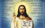 Заповеди Божии — читать, скачать