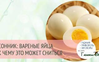 Приснились вареные яйца к чему