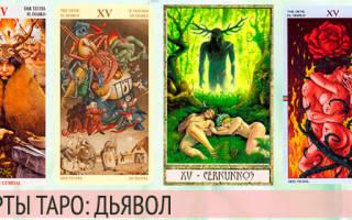 Дьявол Таро значение, 15 Аркан в раскладах, сочетание карт