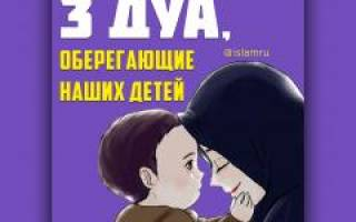 Дуа (молитвы) для защиты детей от Сатаны и сглаза
