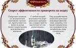 Приворот на алкоголь последствия для заказчика