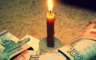 Белая магия приворот на деньги