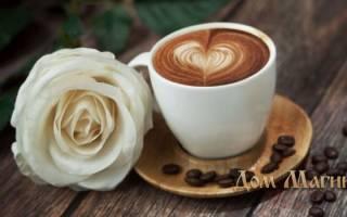 Приворот на кофе: на девушку, на мужчину, на месячные, последствия приворота.