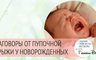 Заговор от пупочной грыжи у младенцев читать