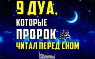 Молитва мусульманская перед сном читать