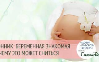 Если приснилась беременная женщина знакомая