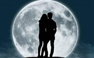 Сильный приворот женатого в полнолуние