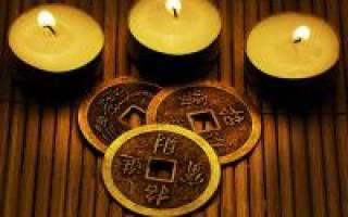Древнее китайское гадание на монетах по книге перемен и цзин толкование гексаграмм