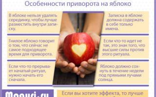 Присушка на яблоко: 8 самых сильных ритуалов на любовь