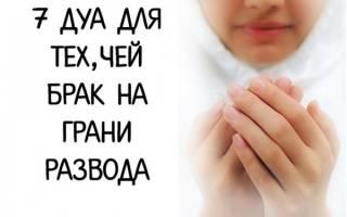 Молитва чтобы вернуть мужа мусульманские