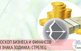 Стрелец ♐ и деньги: финансовый и денежный гороскоп