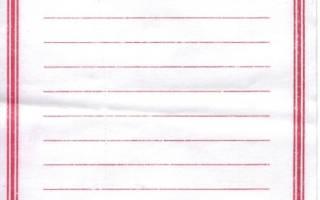 Как выглядит записка о здравии