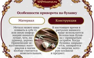 Приворот на луковицу и булавки
