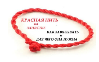 Кто читает молитву при завязывании красной нити. Специальная молитва при завязывании красной нити на запястье