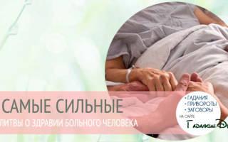 Молитвы о здоровье и исцелении себя и близких