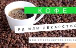 Кофе напиток или лекарство
