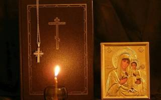 Молитвы от приворота дочери