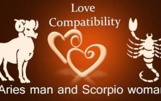 Как заинтересовать мужчину овна женщине скорпиону