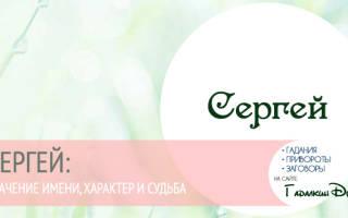 Значение имени Сергей: характер и судьба для мальчика и мужчины