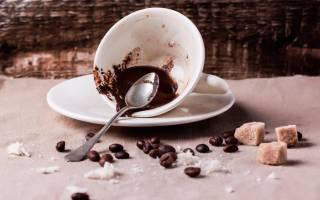Гадание на кофейной гуще и толкование символов