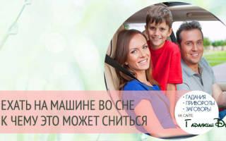 К чему снится ехать на машине: значения различных толкователей