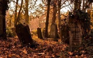 Приворот на именной могиле