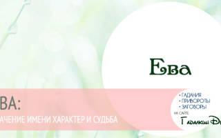 Значение, характеристика и судьба имени Ева для девочки