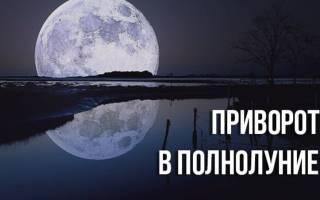 Приворот на мужчину в день затмение луны