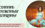 Кчему снятся беременные женщины: самое полное толкование посонникам