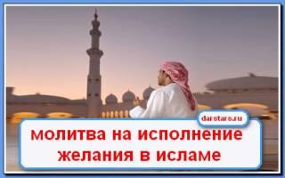 Найти мусульманские молитвы от приворотов
