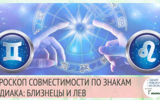 Близнецы и Лев — совместимость знаков зодиака.