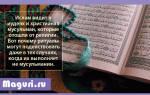 Сделать приворот на мусульманина