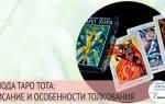 Таро Тота Алистера Кроули: обзор колоды, значение и толкование карт