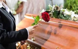 Любовный приворот на похоронах