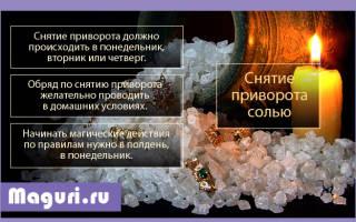 Как снять приворот с помощью соли