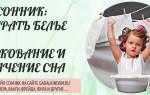 К чему снится стирать белье по сонникам Фрейда, Миллера, Ванги, Цветкова