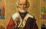 Читать молитву николаю чудотворцу 11 самых сильных