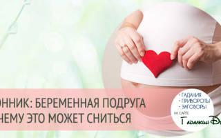 Сон подруга беременна к чему это сонник