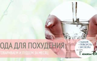 Как зарядить воду на похудение