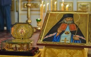 Частица мощей святителя луки